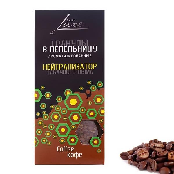 РАСПРОДАЖА Ароматизированные гранулы Сапфир Кофе (Н)
